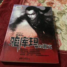 悬疑志系列:摄魂谷之雅库玛的诅咒 周浩晖