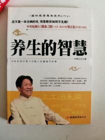 正版库存一手 《养生的智慧》(附光盘) 国粹健康养生系列 樊正伦 中国城市出版社 9787507419986
