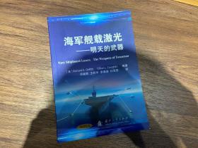 海军舰载激光:明天的武器
