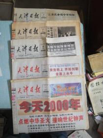 天津日报2000年1月1日上午下午 2000年1月2日 1999年12月31日 1999年12月30日 生日报