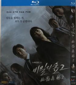 秘密森林2(导演: 朴铉锡)