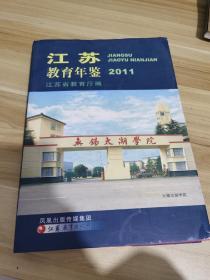 江苏教育年鉴.2011