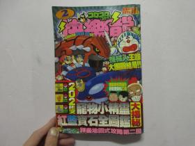 快乐龙双周刊 2003年第2期
