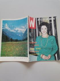 世界知识画报1983年第1期