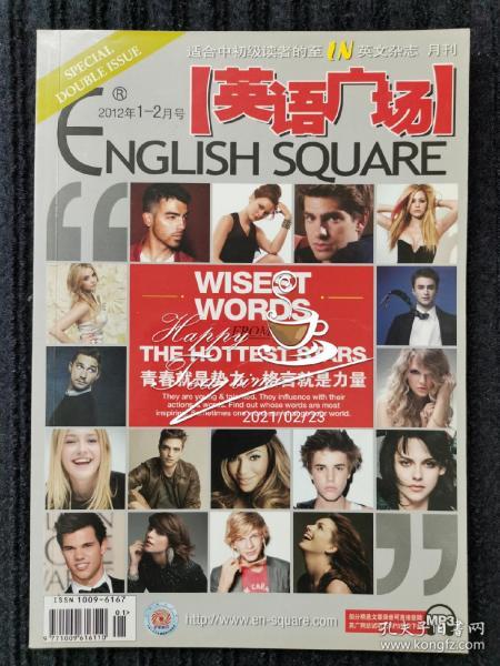 英语广场2012年(1-2月号)