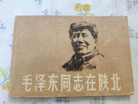 毛泽东同志在陕北 一版一印
