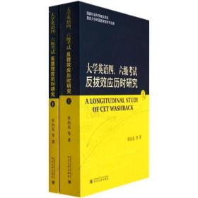 正版大学英语四、六级考试反拨效应历时研究