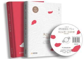 【正版】精装纪念版(含光盘)风会记得一朵花的香