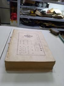 《水浒传演义》1厚册全,民国38年广益书局(没封皮  其余很好)