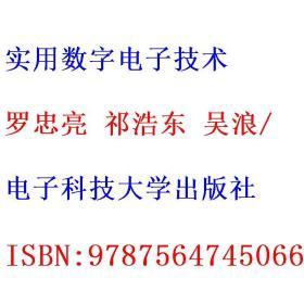 实用数字电子技术 罗忠亮 祁浩东 吴浪 电子科技大学出版社 9787564745066
