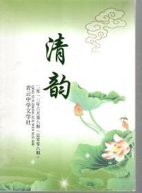 清韵.青云中学文学社.2013年第6期总第8期