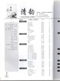 清韵.青云中学文学社.2013年第12期总第9期