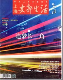 上海支部生活前沿.2019年第1、2、3、4、5、6、7、8、9期总第1340、1342、1344、1346、1348、1350、1352、1354、1356期.9册合售