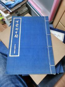 可爱的中国 方志敏 1951年线装版