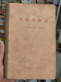 中医学概论(精装)南京中医学院