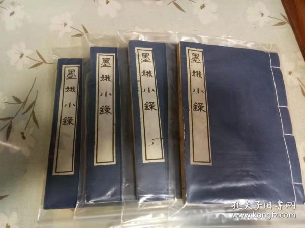 《墨娥小录》 四册,1959年 中国书店 影印 明隆庆刻本