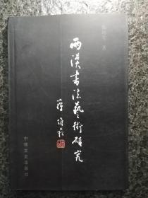 兩漢書法藝術研究