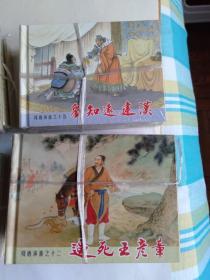 残唐演义连环画(全套15册)