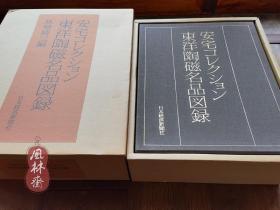 安宅英一收藏东洋陶磁名品图录 8开全3卷12万日元 中国历代名陶瓷 高丽李朝茶道具等 日本原版