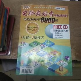 电脑爱好者2007年《普及版》增刊
