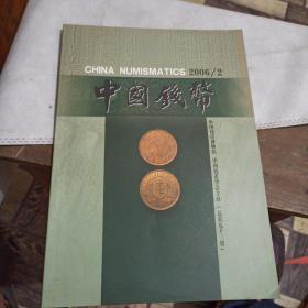 中国钱币 2006年第2期