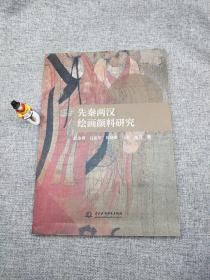 先秦两汉绘画颜料研究