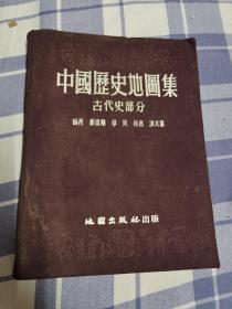 中国历史地图集 古代史部分