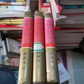 中国大百科全书.经济学