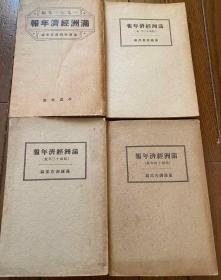 满洲国经济年鉴 4册