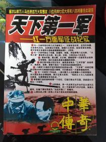 中华传奇天下第一军红一方面军征战纪实