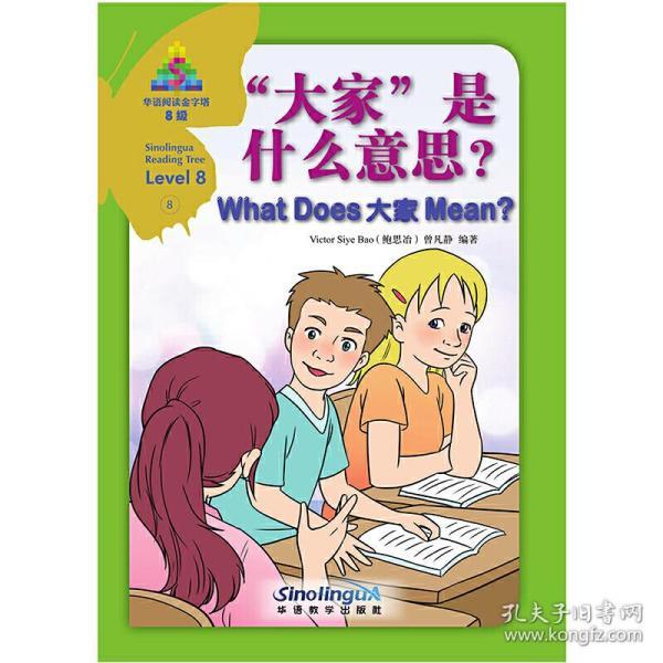 """""""大家""""是什么意思?/华语阅读金字塔·8级·8"""