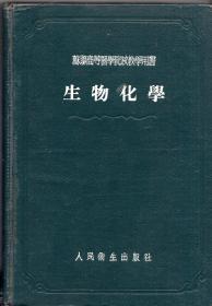精装本:《苏联高等医学院校教学用书 生物化学》【品好如图】