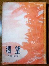 不妄不欺斋之一千三百八十二:译者解步武1956年签名《渴望》(原作者陶丽丝·莱辛2007年获诺贝尔文学奖)。罕见(诗人黎家健上款之三)