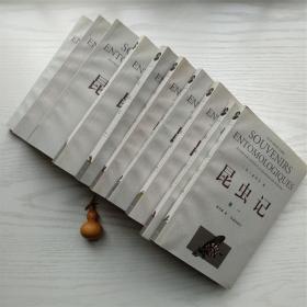 昆虫记(全10册)一版一印(近全新/无勾画字迹)