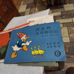 16开连环画:唐老鸭全球探险记(6)
