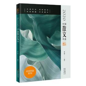 2020中国散文年选