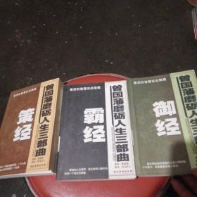 《曾国藩磨砺人生三部曲》3册全(霸经)(御经)(策经)
