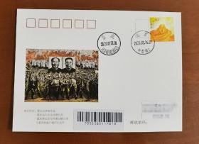 华国锋同志诞辰100周年实寄明信片,1921年2月16日—2021年2月16日,北京中南海邮局邮戳,落地戳清晰。明信片图案为套色木刻版画粉碎四人帮。