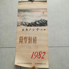 1982年挂历,人民大会堂藏书