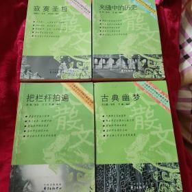 寂寞圣哲+夹缝中的历史+把栏杆拍遍+古典幽梦(四册合售)