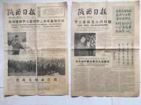 1977年12月2、23日英明领?华主席到密云水库参加劳动和接见台湾同胞、提词、二天二份全..