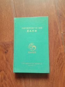 中国中医研究院广安门医院药品手册
