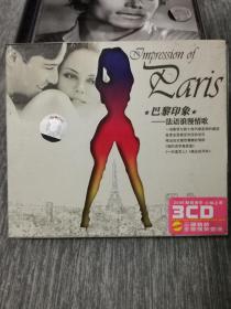 拆封 欧美 流行 音乐 3碟 CD 巴黎印象 法语浪漫情歌