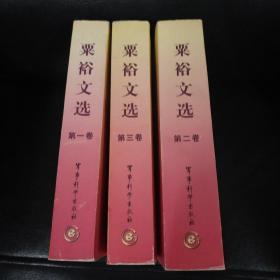 粟裕文选 全三卷  一版一印