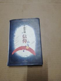 中国灵魂信仰  (馆藏)