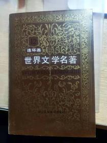 世界文学名著连环画 第十二册