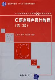 特价~C语言程序设计教程(第二版) 王敬华,林萍,张清国 编著