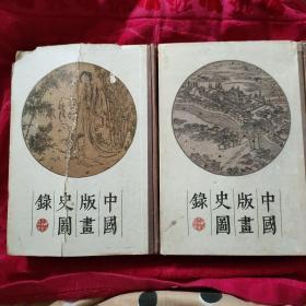 中国版画史图录(上下 )