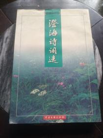 澄海诗词选   澄海诗社编