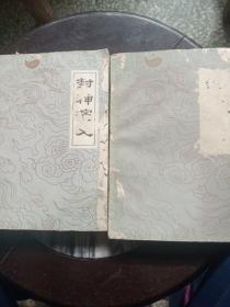 封神演义(上下册)         广东人民出版社